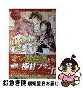 【中古】 運命の人、探します! Azusa & Yusuke / 波奈 海月 / アルファポリス [単行本]【ネコポス発送】