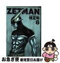 【中古】 ZETMAN 8 / 桂 正和 / 集英社 [コミック]【ネコポス発送】