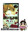 【中古】 裸の王子様 Love kingdom 1 / 山田 こもも / 小学館 [コミック]【ネコポス発送】
