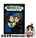 【中古】 背広のハウスキーパー 2 / こだか 和麻 / ビブロス [コミック]【ネコポス発送】