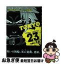 【中古】 TOKYO 23 2 / 嵐田 武, 橋本 エイジ / 新潮社 [コミック]【ネコポス発送】