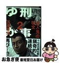 【中古】 刑事ゆがみ 2 / 井浦 秀夫 / 小学館 [コミック]【ネコポス発送】