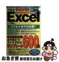 【中古】 ウルトラDOS/V user Excel / 宝島社 / 宝島社 [ムック]【ネコポス発送】