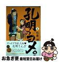 【中古】 孔明のヨメ。 4 / 杜康 潤 / 芳文社 [コミック]【ネコポス発送】