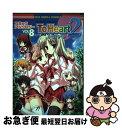 【中古】 To Heart2コミックアンソロジー 8 / アンソロジー / 一迅社 [コミック]【ネコポス発送】
