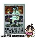【中古】 アンドロメダ・ストーリーズ 2 / 竹宮 恵子 / KADOKAWA [コミック]【ネコポス発送】
