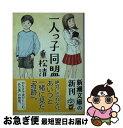 【中古】 一人っ子同盟 / 重松 清 / 新潮社 [文庫]【ネコポス発送】