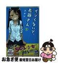 【中古】 イジらないで、長瀞さん 1 / ナナシ / 講談社 [コミック]【ネコポス発送】