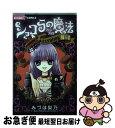 【中古】 ショコラの魔法ファンブックH to I / みづほ 梨乃 / 小学館 [コミック]【ネコポス発送】