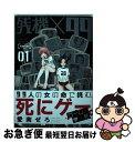 【中古】 残機×99 01 / 新潮社 [コミック]【ネコポス発送】