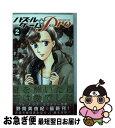 【中古】 パズルゲーム☆Pro 2 / 野間 美由紀 / 白泉社 [コミック]【ネコポス発送】