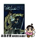 【中古】 Weiβ Side B 2 / 子安 武人, 大峰 ショウコ / 一迅社 コミック 【ネコポス発送】