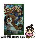 【中古】 魔女犬ボンボン ナコと運命のこいぬ / KeG / 角川書店(角川グループパブリッシング) [単行本]【ネコポス発送】