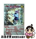 【中古】 誰にも言えない(秘)禁断の恋 3 / 松文館 / 松文館 [コミック]【ネコポス発送】