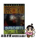 【中古】 旅鴉 傑作時代小説 / 笹沢 左保 / 光文社 [文庫]【ネコポス発送】