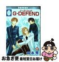 【中古】 G・DEFEND 59 / 森本秀 / 森本 秀 / 冬水社 [コミック]【ネコポス発送】