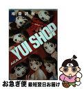 【中古】 Yui shop mini The cute and sexy girls s 赤 / 唯 登詩樹 / 講談社 [コミック]【ネコポス発送】