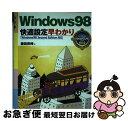 【中古】 Windows 98快適設定早わかり Windows 98 Second Edition / 藤田 英時 / ナツメ社 [単行本]【ネコポス発送】