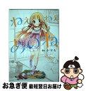 【中古】 ねぇねぇ。あのね、 1 / 柚木 涼太 / KADOKAWA [コミック]【ネコポス発送】
