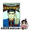 【中古】 リストラマン太郎 3 / たかもち げん / 双葉社 [コミック]【ネコポス発送】