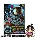 【中古】 脳漿炸裂ガール 1 / 名束 くだん / KADOKAWA/角川書店 [コミック]【ネコポス発送】