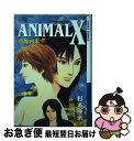 【中古】 Animal X原始再来 7 / 杉本 亜未 / 徳間書店 [コミック]【ネコポス発送】