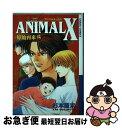 【中古】 Animal X原始再来 5 / 杉本 亜未 / 徳間書店 [コミック]【ネコポス発送】