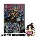【中古】 ゼロから始める魔法の書 3 / 虎走かける, しずまよしのり / KADOKAWA/アスキー・メディアワークス [文庫]【ネコポス発送】