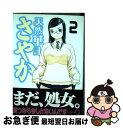 【中古】 天然華汁さやか 2 / 佐能 邦和 / 講談社 [コミック]【ネコポス発送】