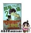 【中古】 芦屋さんの猫。 2 / 瀬田 ヒナコ / 少年画報社 [コミック]【ネコポス発送】