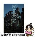 【中古】 佐賀北の夏 / 集英社 [文庫]【ネコポス発送】
