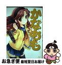 【中古】 かなめも 5 / 石見 翔子 / 芳文社 [コミック]【ネコポス発送】