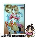 【中古】 ドキドキing 1 / 田島 悠理 / 宙出版 [コミック]【ネコポス発送】