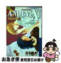 【中古】 Animal X原始再来 6 / 杉本 亜未 / 徳間書店 [コミック]【ネコポス発送】