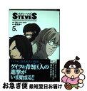 【中古】 スティーブズ~STEVES~ 5 / うめ(小沢高広・妹尾朝子) / 小学館 [コミック]【ネコポス発送】