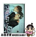 【中古】 つまらない男 / 山本 小鉄子 / 海王社 [コミック]【ネコポス発送】