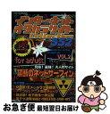 【中古】 インターネット オタカラサイト Collection552 Vol.2 / メディア・クライス / メディア・クライス [ムック]【ネコポス発送】