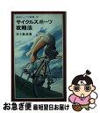 【中古】 サイクルスポーツ攻略法 / 五十嵐 高 / 岩波書店 [新書]【ネコポス発送】