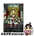 【中古】 魍魎少女 1 / 徳間書店 [コミック]【ネコポス発送】