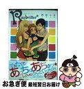 【中古】 Raubritter / 再田 ニカ / 一迅社 [コミック]【ネコポス発送】