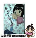 【中古】 るみちゃんの恋鰹 1 / 原 克玄 / 小学館 [コミック]【ネコポス発送】
