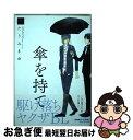 【中古】 傘を持て / たうみまゆ / 竹書房 [コミック]【ネコポス発送】