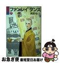 【中古】 ファンシイダンス 7 / 岡野 玲子 / 小学館 [コミック]【ネコポス発送】
