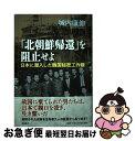 【中古】 「北朝鮮帰還」を阻止せよ 日本に潜入した韓国秘密工作隊 / 城内 康伸 / 新潮社 [単行本]【ネコポス発送】