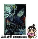 【中古】 NARUTO 伝ノ21 / 岸本 斉史 / 集英社 [ムック]【ネコポス発送】