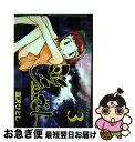 【中古】 ミルククローゼット 3 / 富沢 ひとし / 講談社 [コミック]【ネコポス発送】