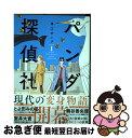 【中古】 パンダ探偵社 1 / 澤江ポンプ / リイド社 [コミック]【ネコポス発送】