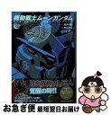 【中古】 機動戦士ムーンガンダム 03 / KADOKAWA [コミック]【ネコポス発送】