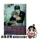【中古】 恋とうさぎ / 幻冬舎コミックス [文庫]【ネコポス発送】