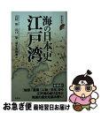 【中古】 海の日本史江戸湾 / 洋泉社 [新書]【ネコポス発送】